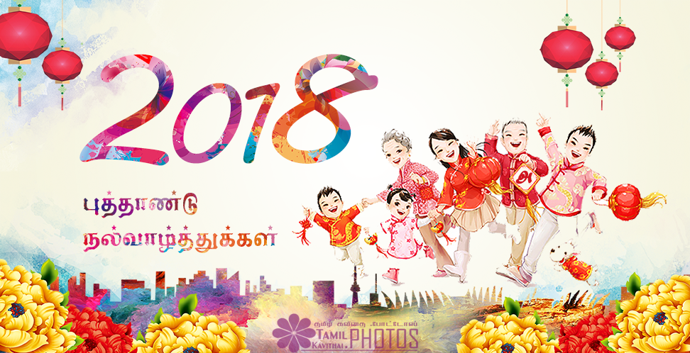 Happy Tamil New Year Png 7